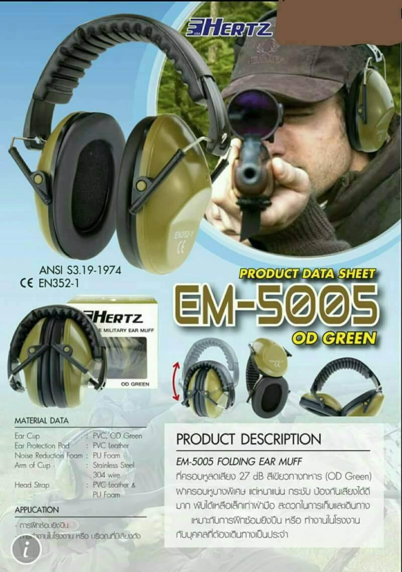 HERTZ ที่ครอบหูยิงปืน ครอบหูลดเสียง รุ่น EAR MUFF-5005 ป้องกันเสียงได้ถึง 27dB พับได้เหลือเล็กเท้าฝ่ามือ