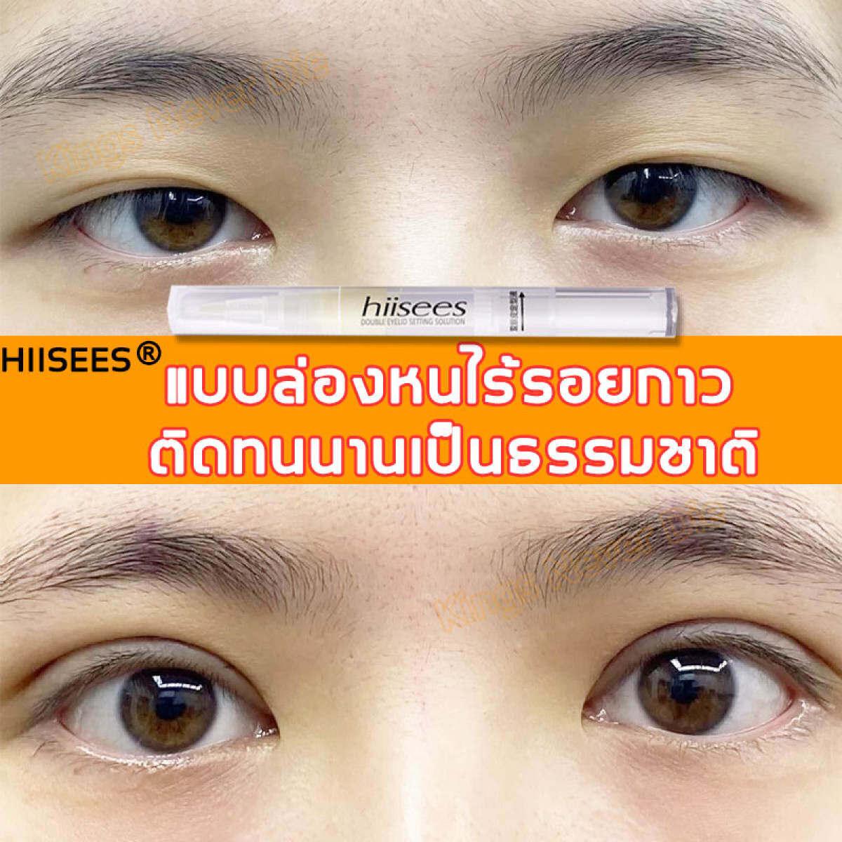 คนขี้เกียจต้องมี Hiisees ครีมทำตาสองชั้น กาวตาสองชั้น กาวติดตาสองชั้น เป็นธรรมชาติ อ่อนโยนไม่ทำลายหนังตา ติดทนนาน กันน้ำ มีตาสองชั้นอย่างง่ายดาย(ตาสองชั้น เทปตาสองชั้น กาวทำตาสองชั้น ครีมบิ๊กอาย ครีมเจล ปากกาทำตาสองชั้น ทำตาสองชั้น ).