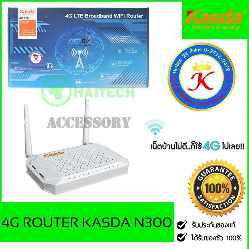 4g Router เร้าเตอร์ใส่ซิม Wireless 4g Lte Kasda Kw9621b N300.