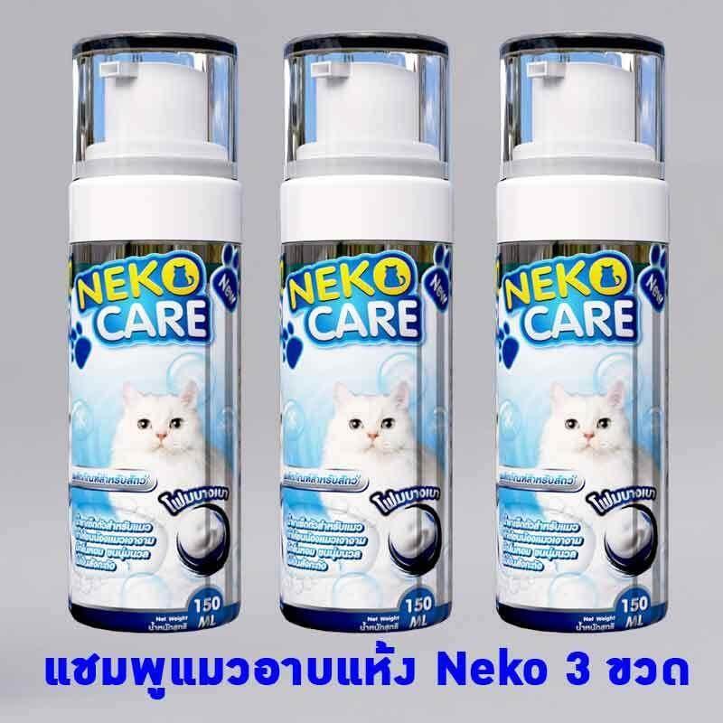 โฟมอาบแห้ง แชมพูโฟมกำจัดกลิ่นตัวสำหรับแมวที่ไม่ชอบอาบน้ำ Neko Care ขนาด 150 Ml. ชุด3ขวดในราคาพิเศษ By Justforyou.