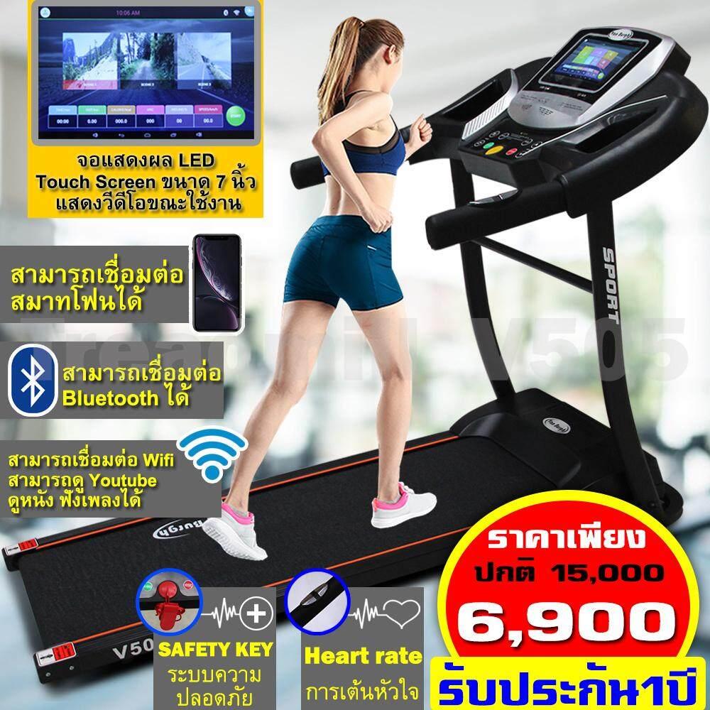 Van Burgh ลู่วิ่งไฟฟ้า ลู่วิ่ง Motorized Treadmill 3 HP รุ่น V505 ลู่วิ่งออกกำลังกาย หน้าจอ LED ระบบ Touch Screen แสดงภาพทิวทัศน์ขณะวิ่ง ใช้งานง่าย