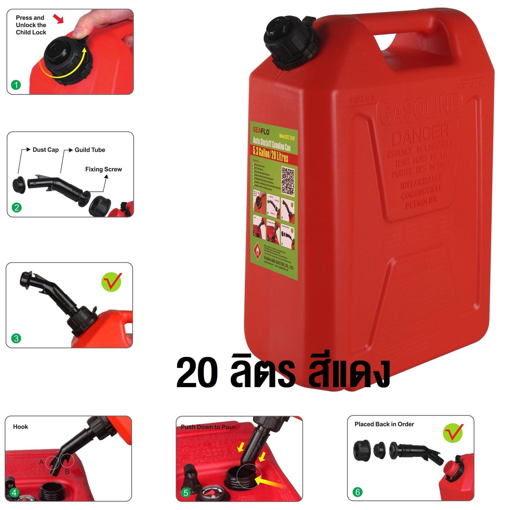 (สีแดง) 20 ลิตร แกลลอนน้ำมันเชื้อเพลิงสำรอง SEAFLO เหมาะสำหรับบรรจุน้ำมันเชื้อเพลิงเบนซิน S621-0060