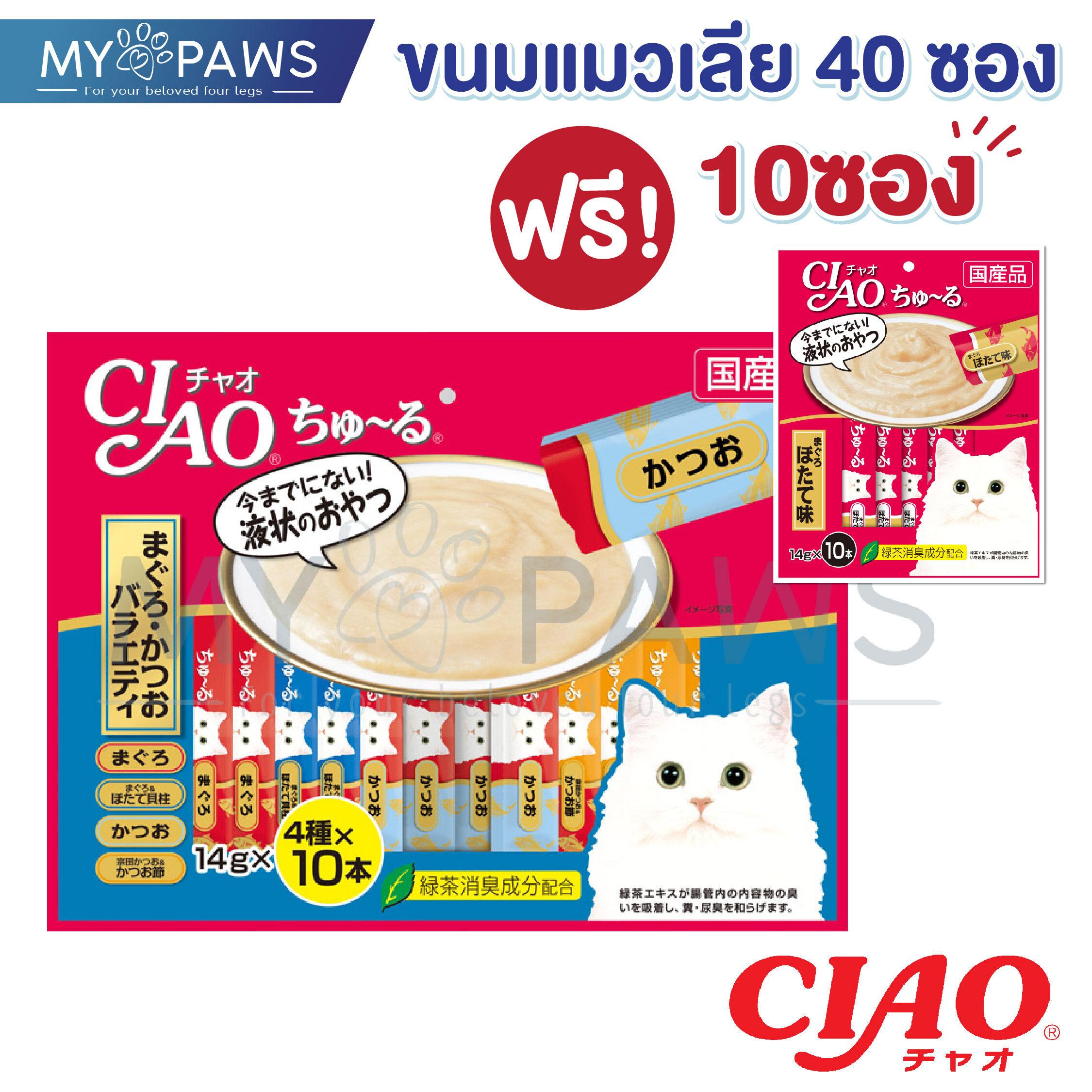 [40ซอง แถมฟรี 10ซอง] Ciao ชูหรุ ครีมแมวเลีย แพ็ค 14gx40.
