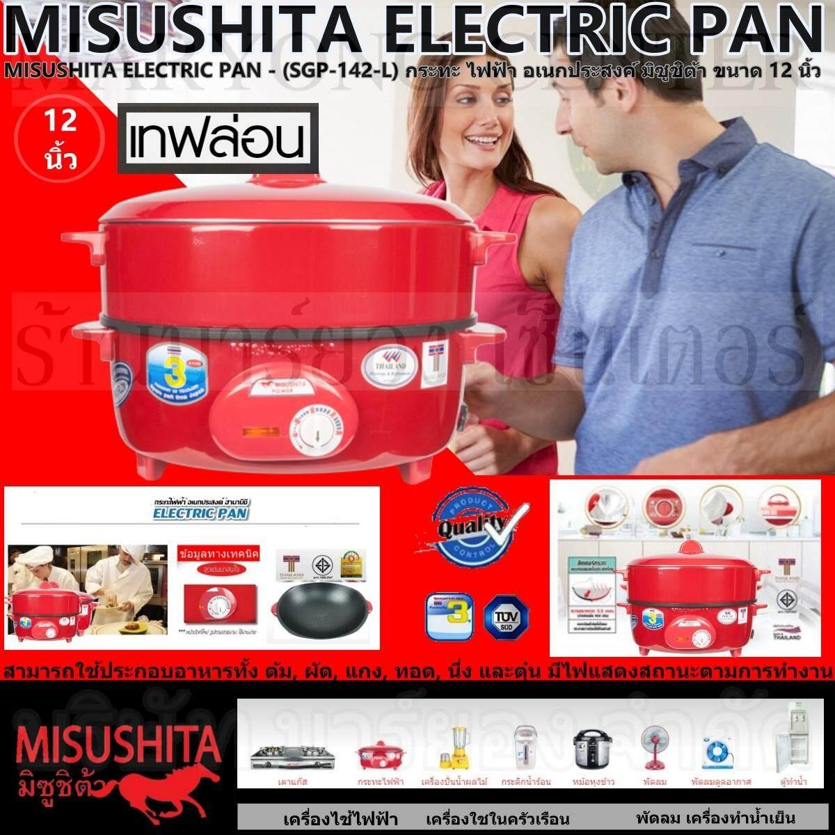 MISUSHITA ELECTRIC PAN - (SGP-142-L) กระทะ ไฟฟ้า อเนกประสงค์ พร้อมซึ้ง นึ่ง มิซูชิต้า ขนาด 12 นิ้ว  ประหยัดไฟ และปลอดภัยในการใช้งาน พร้อมทนความร้อน แรงดันไฟ 50 Hz แรงดันไฟฟ้า 220V สินค้ารับประกัน 3ปี V19 1N-12