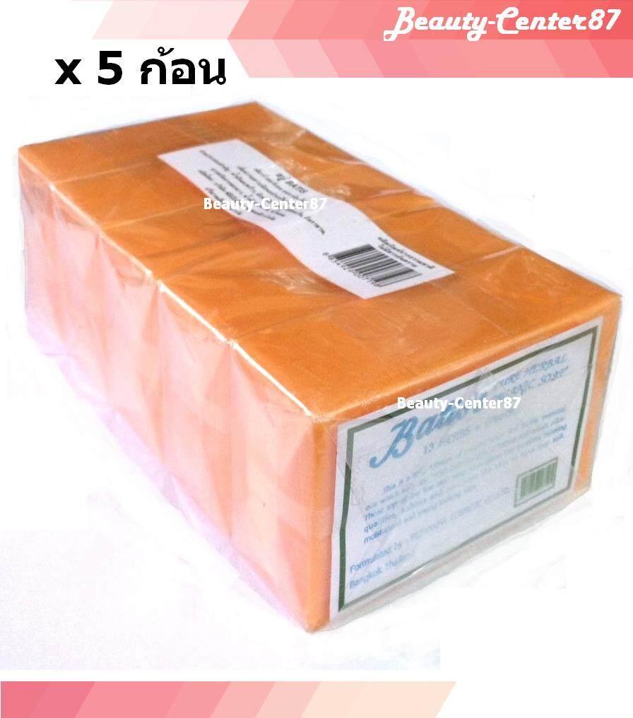(1 แพ็ค x 5 ก้อน ) สบู่บาติส Batis Soap สบู่แครอท บาติส ฟิลิปปินส์ สบู่มะละกอ ก้อนละ 135 กรัม ของแท้ 100%