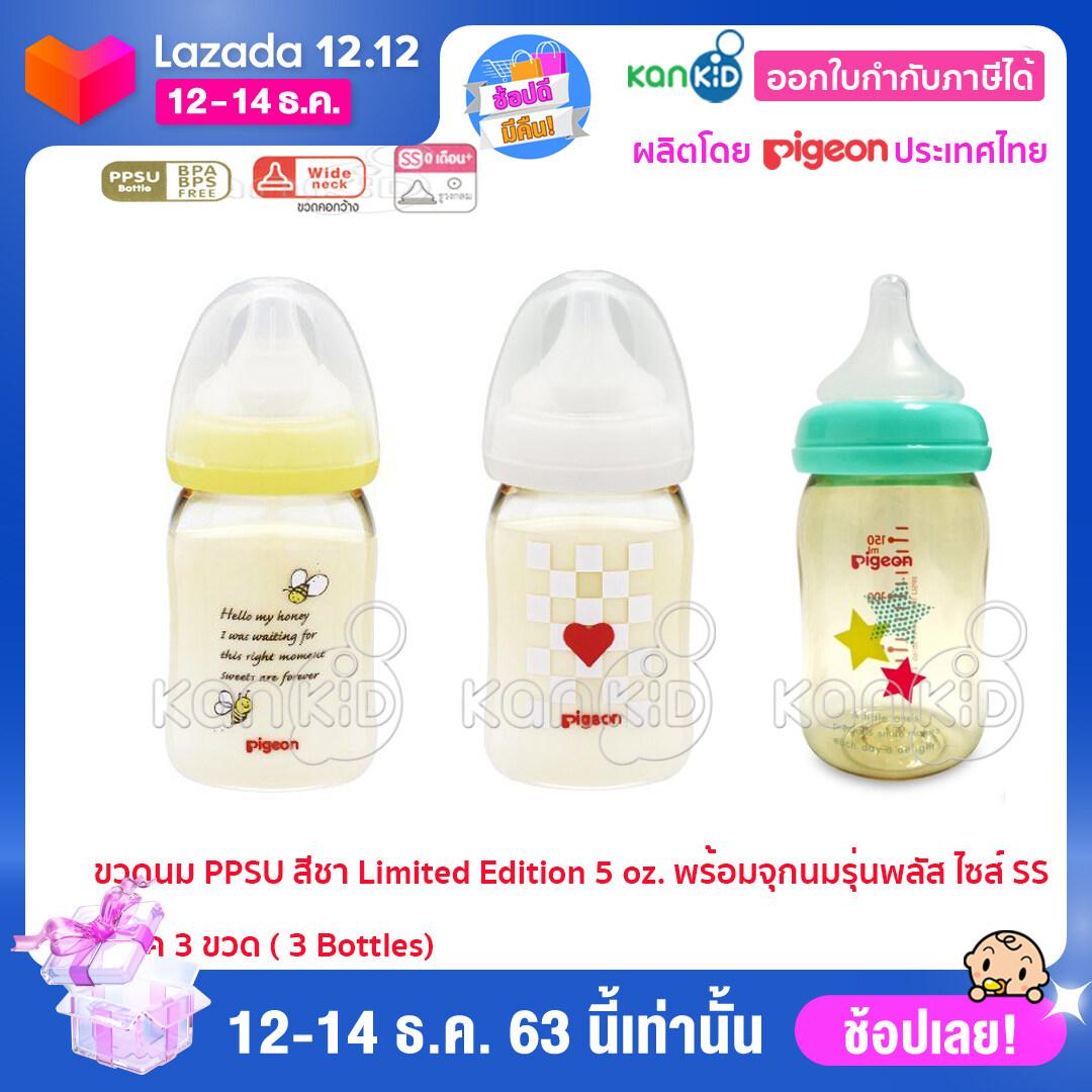 โปรโมชั่น Pigeon ขวดนมพีเจ้น ลาย Limited PPSU สีชา 160 มล (5oz) BPA Free ทรงคอกว้างพร้อมจุกนม รุ่นพลัส Size SS แพ็ค 3 ขวด