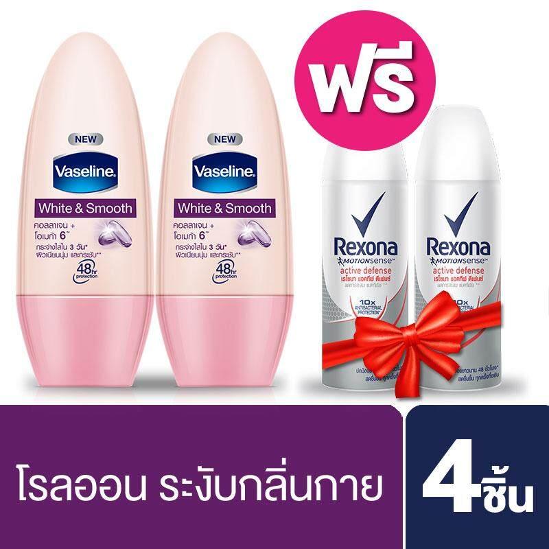 [ ซื้อ2 ฟรี 2 ] VASELINE Roll-on White & Smooth 50 ml วาสลีน โรลออน ไวท์&สมูท 50 มล. (2ขวด) รับฟรี! Rexona Spray Active Defense 70 ml. เรโซนา สเปร์ย แอคทีฟ ดีเฟนซ์ 70 มล.(2ขวด)