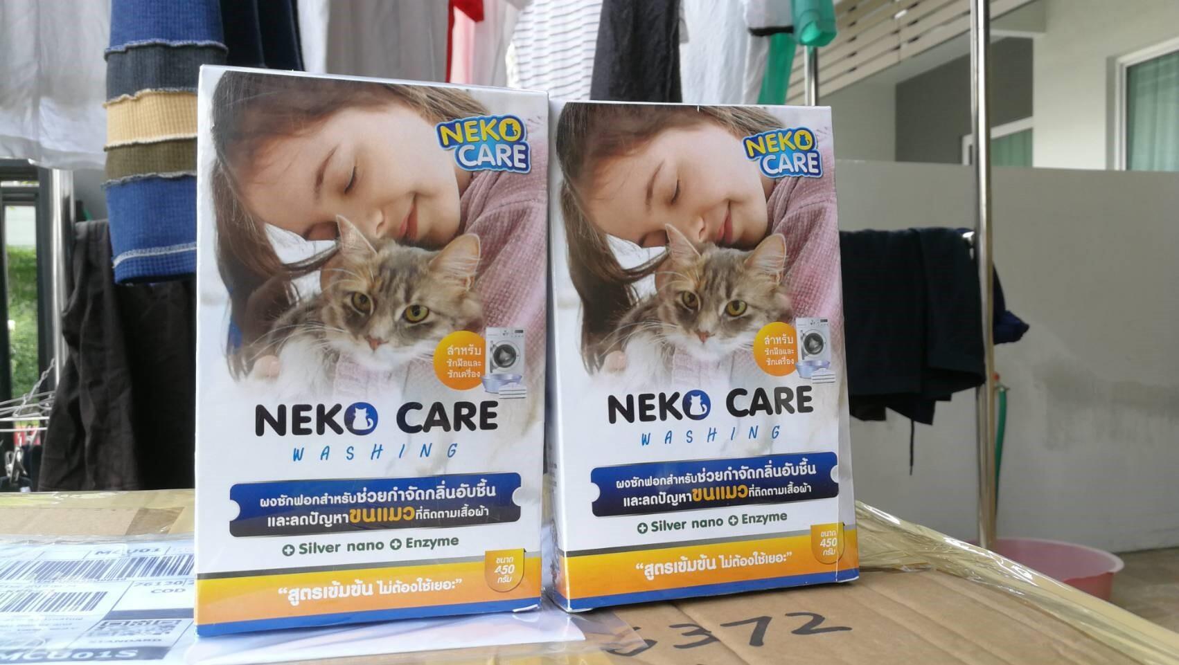 Neko Care ผงซักฟอกกำจัดขนแมว ขจัดขนแมว แก้ปัญหาขนแมวติดเสื้อผ้า ผงซักฟอกขจัดคราบ ผสมเอนไซม์ 2 กล่อง 900 กรัม.