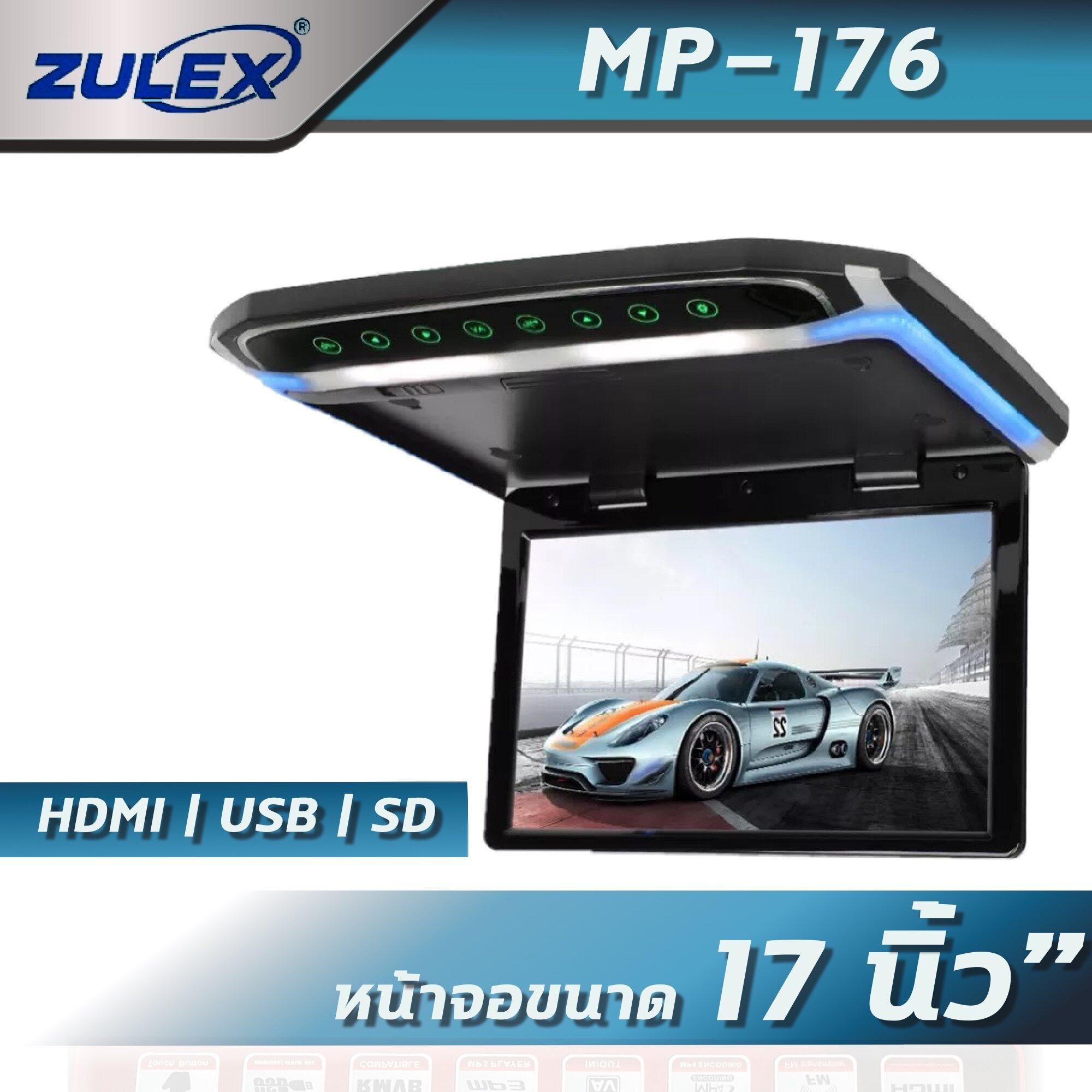 Zulex จอเพดานติดรถยนต์ขนาด 17 นิ้ว (บางเพียง 30 มม.).
