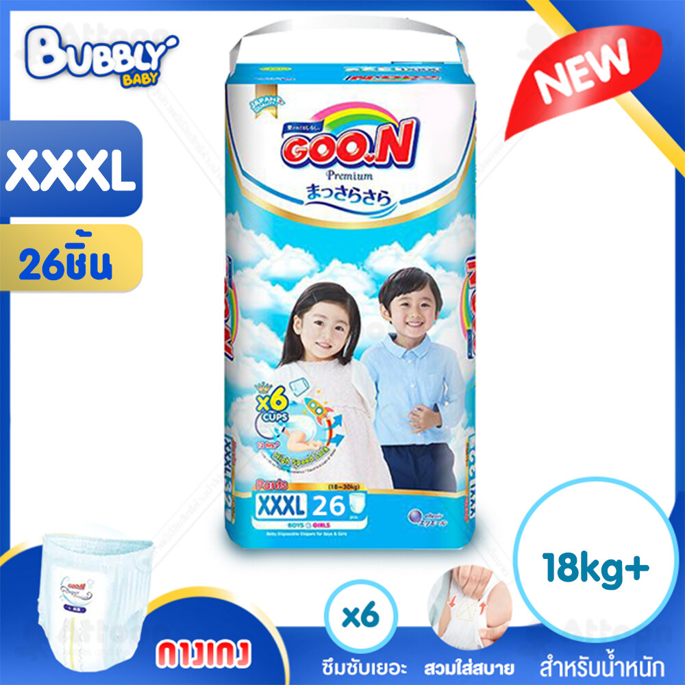 ราคา BUBBLY BABY Goon กูนน์ ผ้าอ้อมเด็ก ไซส์ 3XL ผ้าอ้อมกูนน์ พรีเมี่ยม Goon Premium แพมเพิส กางเกงผ้าอ้อมเด็ก แพมเพิสเด็ก สำหรับเด็กน้ำหนัก 18-30 กก.