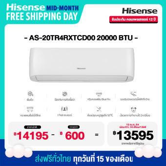 [ผ่อน 0% นาน 10 เดือน] แอร์ 20000 BTU Invertor Hisense รุ่น AS-20TR4RXTCD00 Air Conditioner  ไม่รวมค่าติดตั้ง