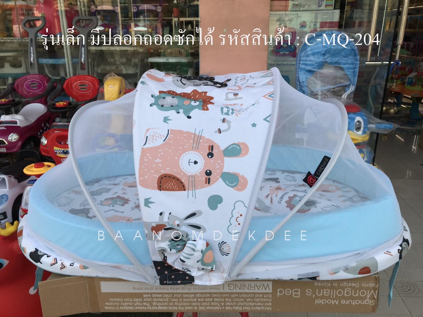 ราคา ชุดที่นอนเด็กพร้อมมุ้ง พกพาได้ ถอดซักได้ Camera Baby C-MQ-204 สีฟ้า