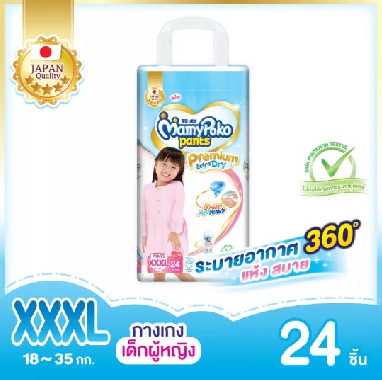XXXL,3XL Mamypoko มามี่เอ็กตร้าดรายสกิน กางเกงแพมเพิสเด็กไซส์ใหญ่ XXXL,3XLหญิง.1ห่อใหญ่