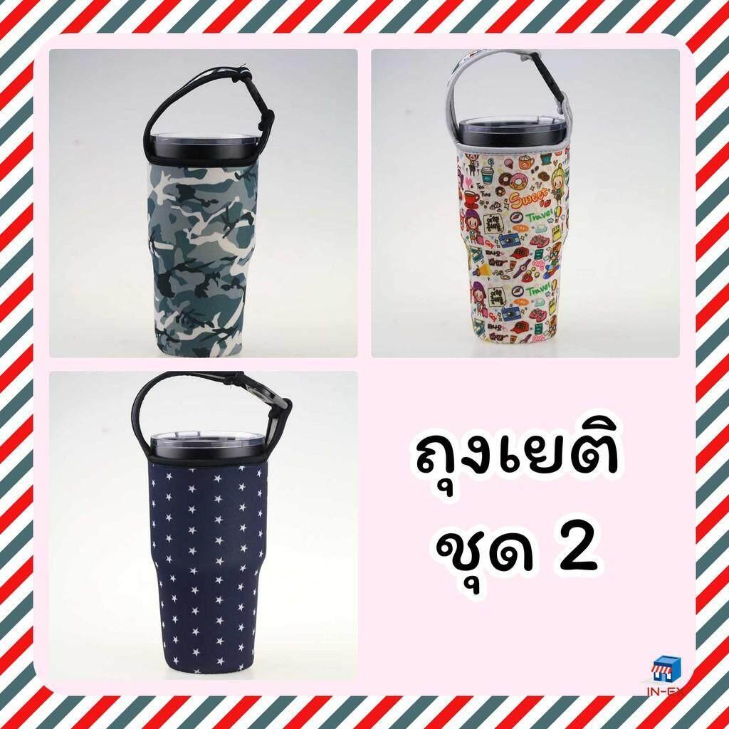 Inex-   แถมสายเพิ่มความยาว มูลค่า 19 บาท ฟรี   ถุงใส่แก้วเยติ  Yeti Bag ขนาด 30oz ราคา 49 บาท.