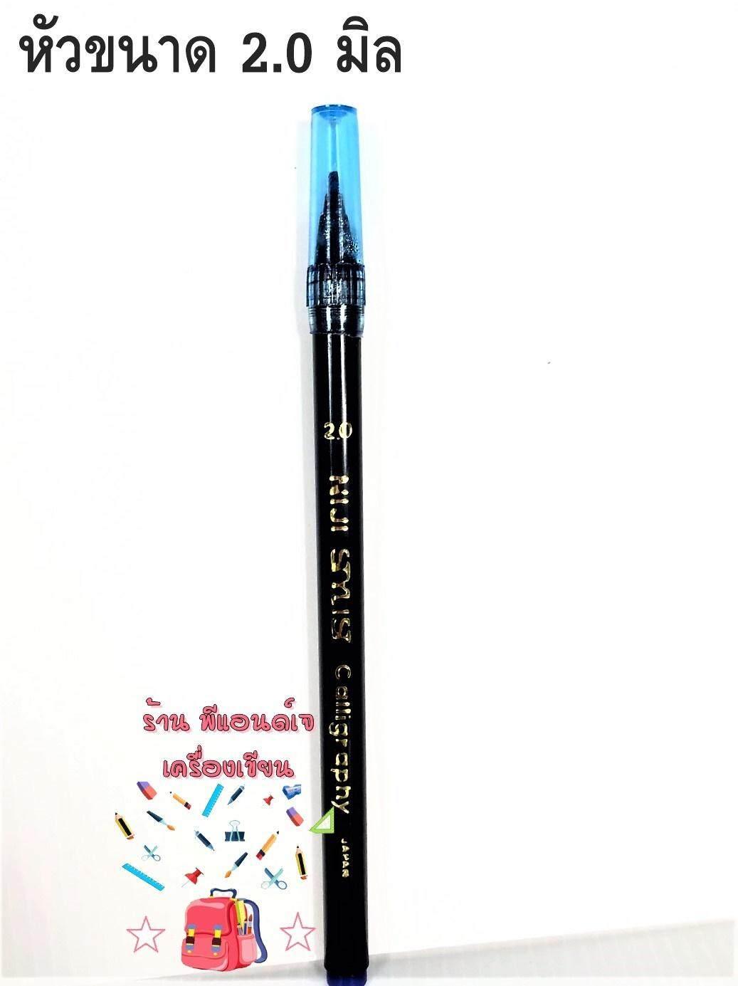 ปากกาสปีดบอล สีน้ำเงิน ขนาด 2.0 มิล ปากกาหัวตัด Niji Stylist Calligraphy ขายปลีก.