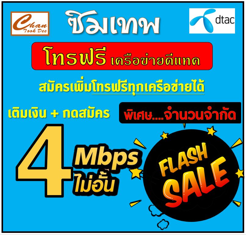 ซิม เทพ Dtac ดีแทค 4mbps ไม่อั้นไม่ลดสปีด โทรฟรีในเครือข่ายdtac ต่อได้นาน 6 เดือน แค่เติมเงิน+กดสมัคร.