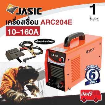 JASIC เครื่องเชื่อมอินเวิร์ทเตอร์ ระบบ ARC (รุ่น ARC204E) สีส้ม คุณภาพสูงสำหรับงานช่างมืออาชีพ เครื่องเชื่อมไฟฟ้า ตู้เชื่อมไฟฟ้า-