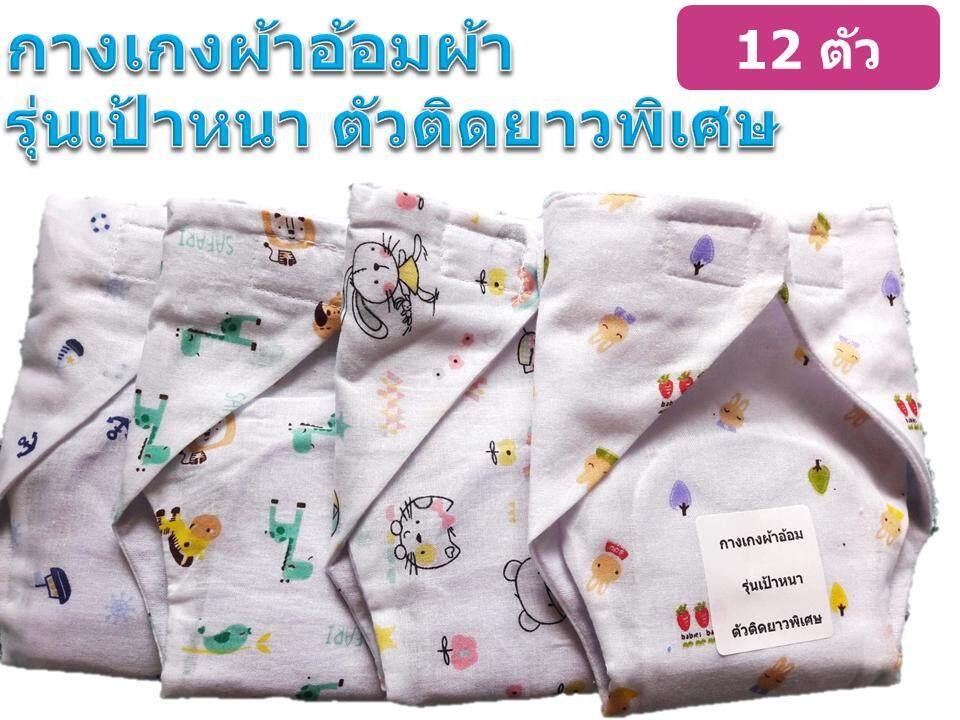 ราคา กางเกงผ้าอ้อม ซักได้ ผ้าอ้อมผ้า รุ่นเป้าหนา เอวปรับระดับได้ แถบติดยาว สำหรับเด็กแรกเกิด - 1 ขวบ (แพ็ค 12 ตัว )