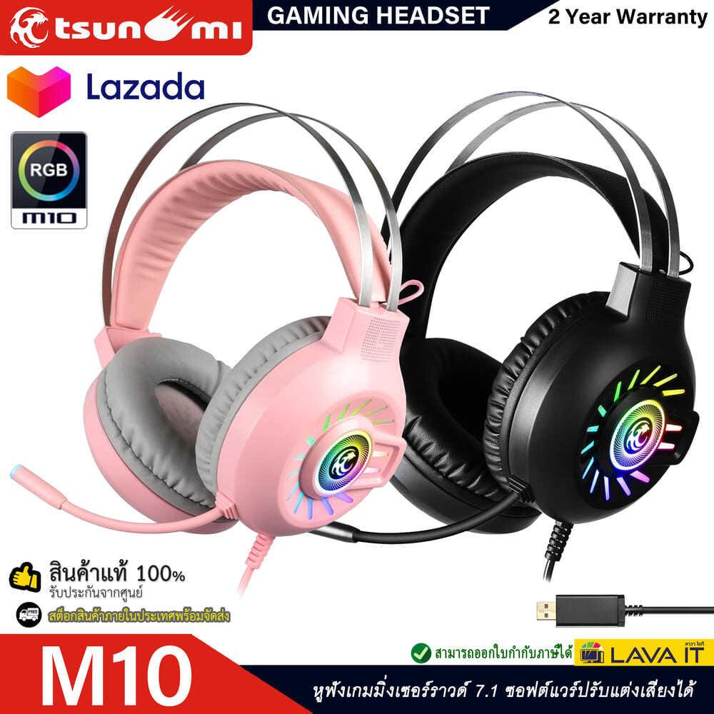 Tsunami M10 Headset 7.1 Gaming หูฟังเกมมิ่งเซอร์ราวด์ 7.1 พร้อมเอฟเฟคแสง Rgb และไมค์โครโฟนลดเสียงรบกวน ✔รับประกัน 2 ปี.