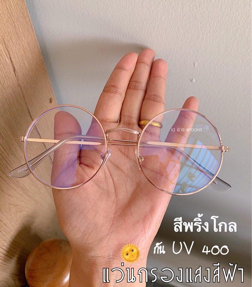 แว่นกรองแสงสีฟ้า ป้องกันแสงจากคอมพิวเตอร์ มือถือ  กัน Uv400 และแสงแดด ทรงกลม ( ส่งฟรีแถมซองหนังใส่แว่นและผ้าเช็ดเลนส์).