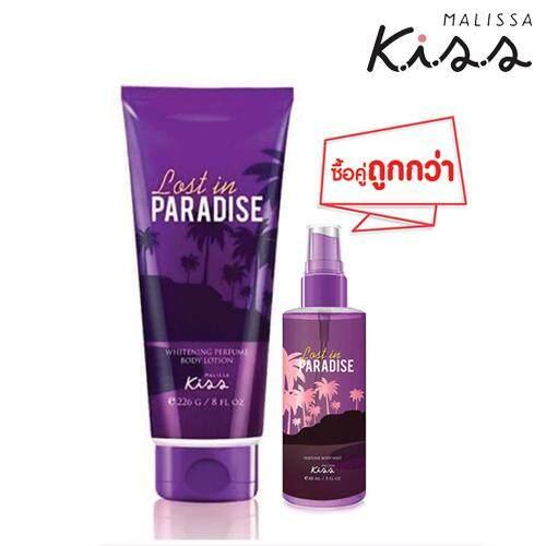 ⭐ซื้อคู่ถูกกว่า⭐ Malissa Kiss กลิ่น Lost in Paradise โลชั่นตัวหอม 226g. + สเปรย์น้ำหอม 88ml.