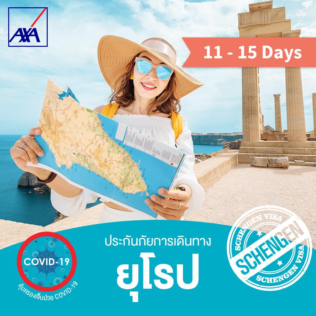 แอกซ่า ประกันเดินทางต่างประเทศ โซนยุโรป 11-15 วัน (AXA Travel Insurance - Europe 11-15 days)