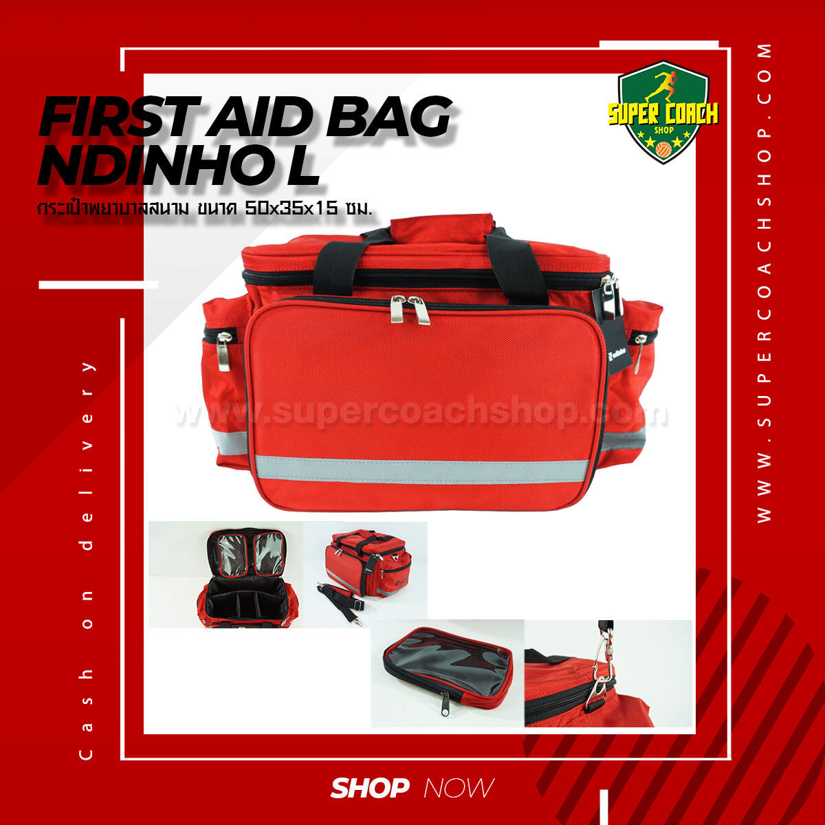 First Aid Bag กระเป๋าสะพาย 50*35 /กระเป๋าพยาบาล กระเป๋าฉุกเฉิน กระเป๋าปฐมพยาบาล กระเป๋ายา กระเป๋าเวชภัณฑ์ กระเป๋ากู้ภัย.