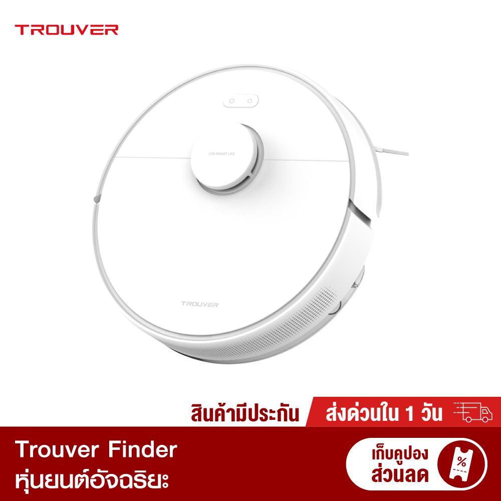 [ทักแชทรับคูปอง] Trouver Robot LDS Vacuum-Mop Finder หุ่นยนต์ดูดฝุ่น 3in1 กวาด-ถู-ดูดฝุ่น LDS-1Y