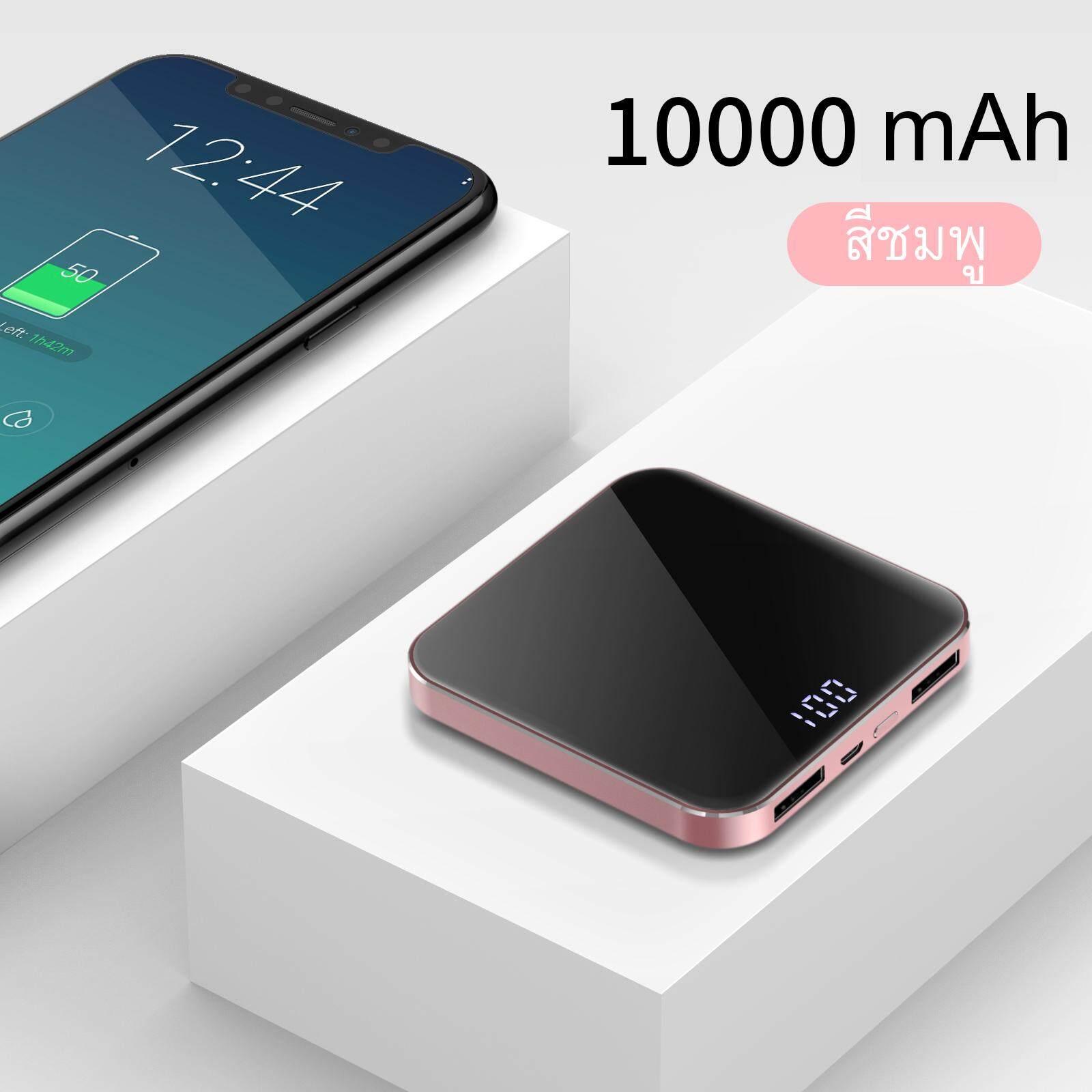 แบตสำรองมินิ รุ่นX5 Power Bank ความจุ10000 mah (ไม่มีสายในตัว มี2ช่อง OUTPUT)ขนาดเล็กบางเบา ใช้ได้กับโทรศัพท์เสียวมี่ วีโว่ หัวเหว่ย ออปโป้ วัตถุประสงค์ทั่วไปใช้ง่ายพกพาสะดวกพกขึ้นเครื่องได้ รับประกัน 1 ปี ( พาวเวอร์แบงค์ แบตเตอรี่สำรอง  )