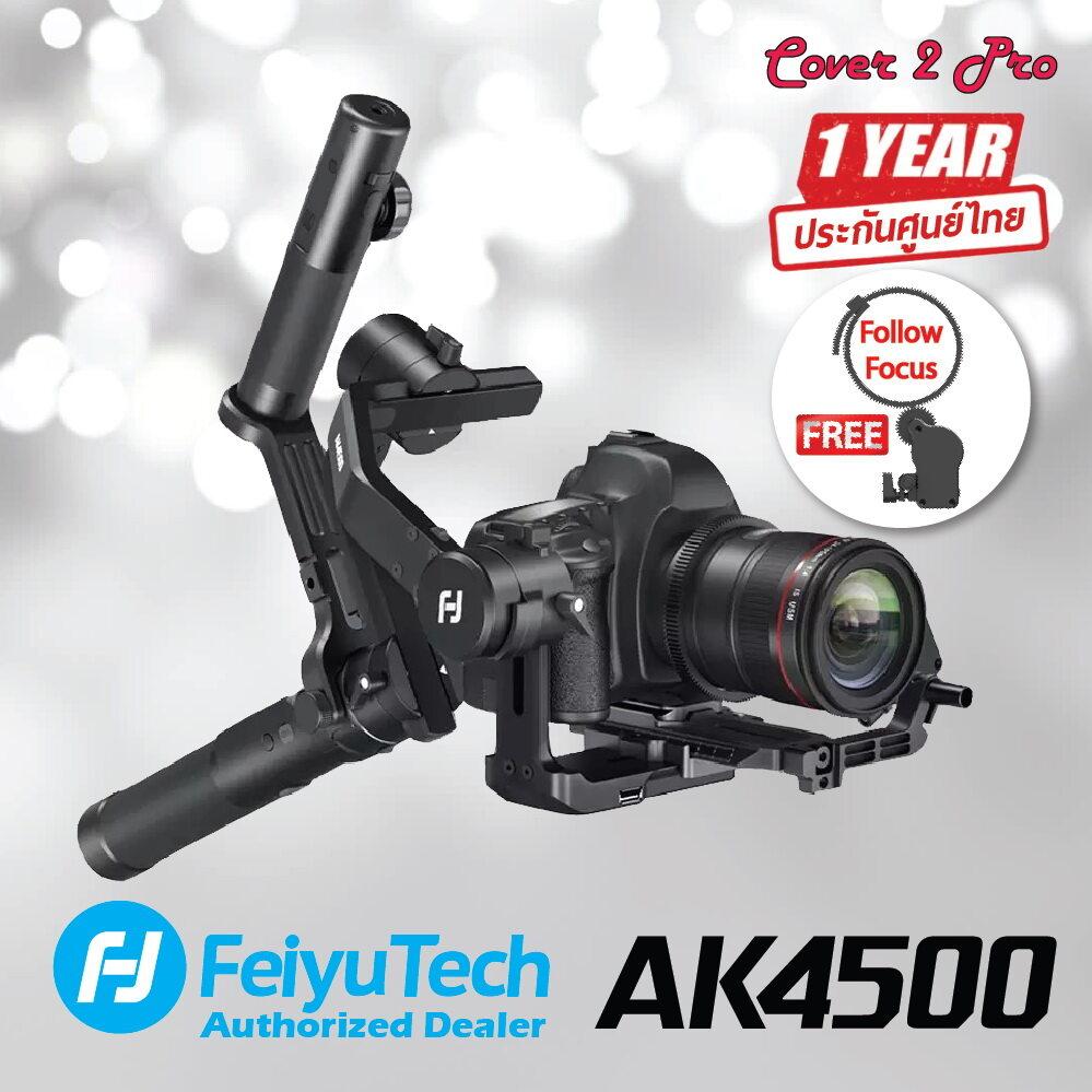 Feiyutech Ak4500 ไม้กันสั่น 3 แกน Gimbal For Dslr Cameras ชุดใหญ่ Standard Kit / Free Follow Focus (ประกันศูนย์ไทย 1 ปี) จาก Cover 2 Pro.