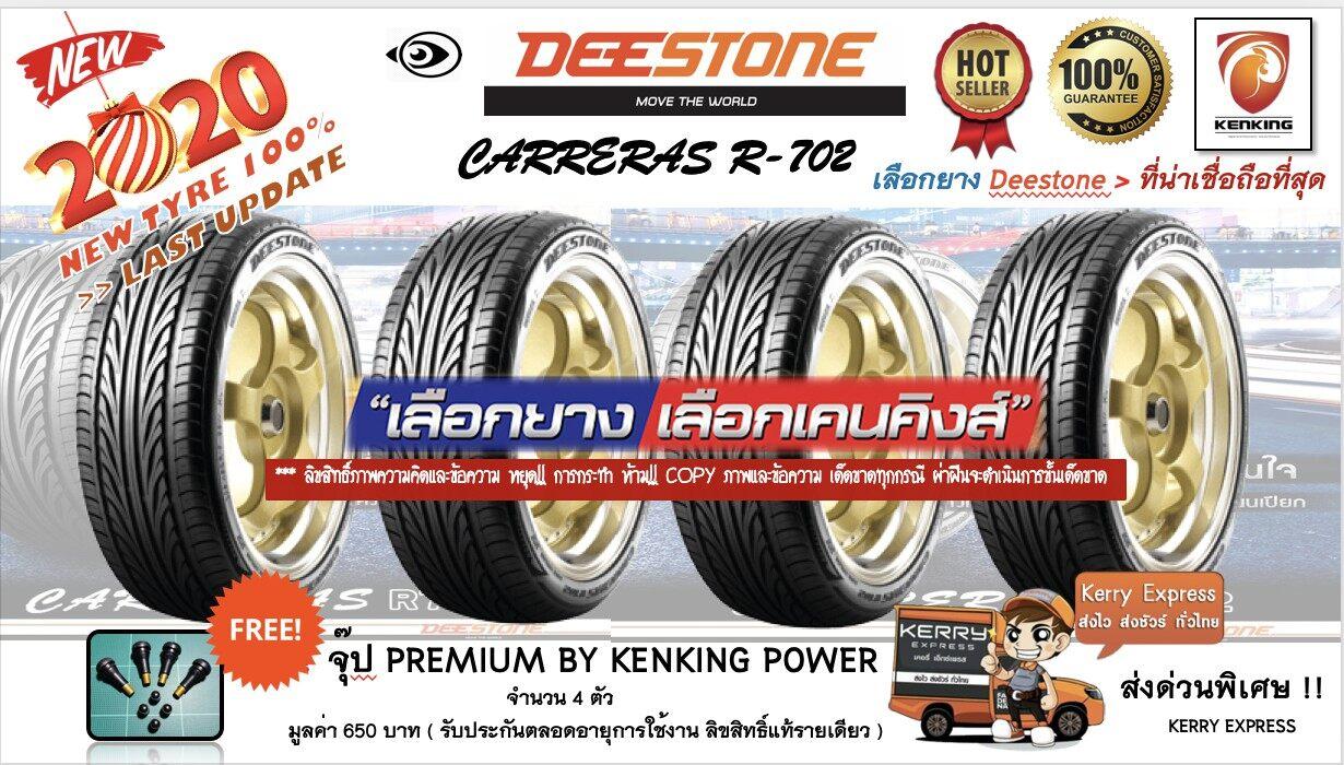 ยางรถยนต์ขอบ17 Deestone 215/55 R17 รุ่น Carreras R702  New!! ✨✨2020 ( 4 เส้น ) Free !! จุ๊ป Premium By Kenking Power 650 บาท Made In Japan แท้ (ลิขสิทธิแท้รายเดียว).
