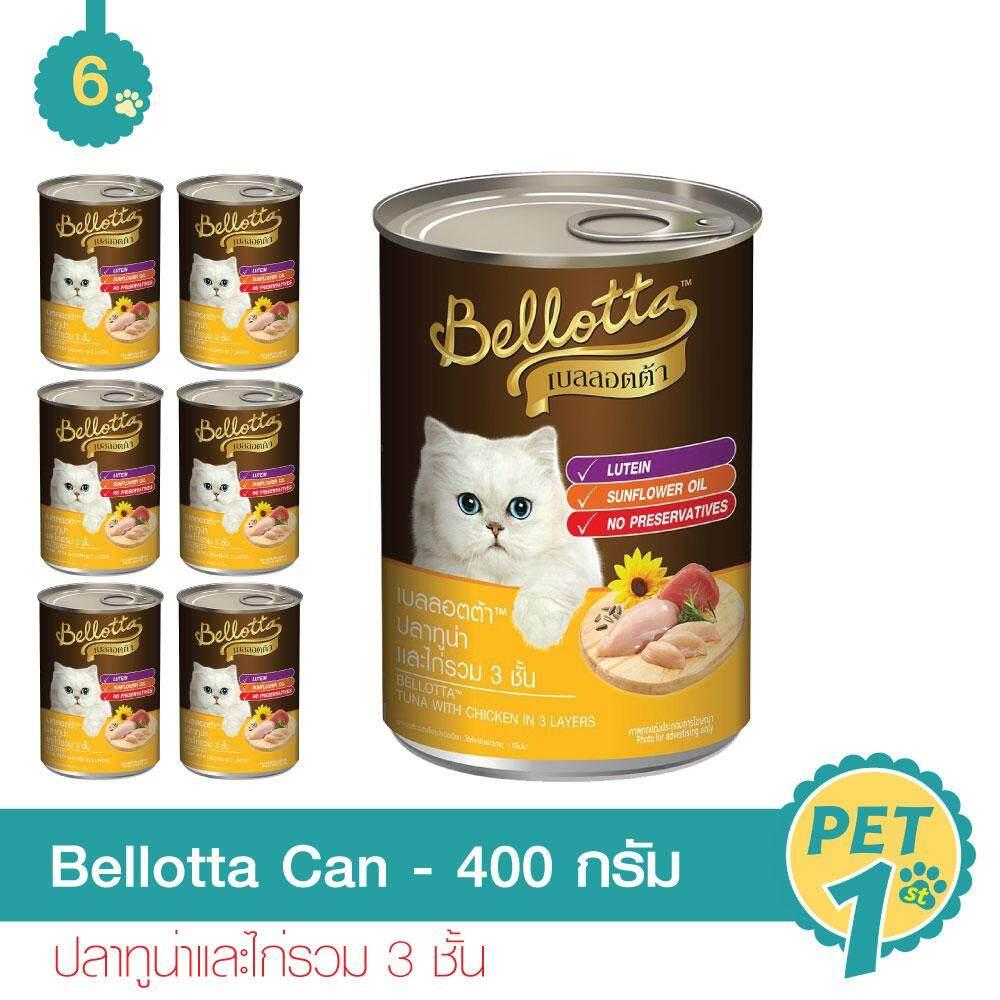 Bellotta Tuna With Chicken เบลลอตต้า ปลาทูน่าและไก่รวม 3 ชั้น อาหารแมวชนิดเปียก (กระป๋อง) 400g*6 กระป๋อง By Pet First.
