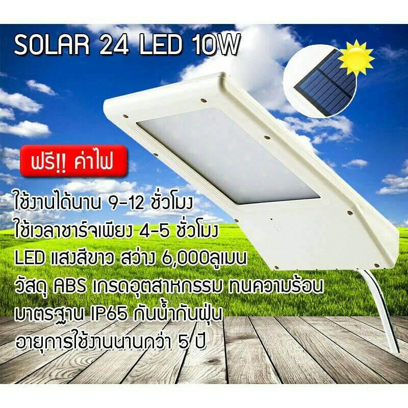 โคมไฟถนนโซล่าเซลล์ 24 Led 10w ไฟโซล่าเซลล์ Solar ใช้พลังงานแสงอาทิตย์ By Thai R So.