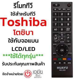 รีโมททีวี โตชิบ้าToshiba ใช้กับทีวีโตชิบ้า LCD,LED ได้ทุกรุ่น (***รุ่นแรกๆถึงรุ่นปัจจุบัน ทุกรุ่น) ใส่ถ่าน ใช้งานได้เลย มีสินค้าพร้อมส่งครับ