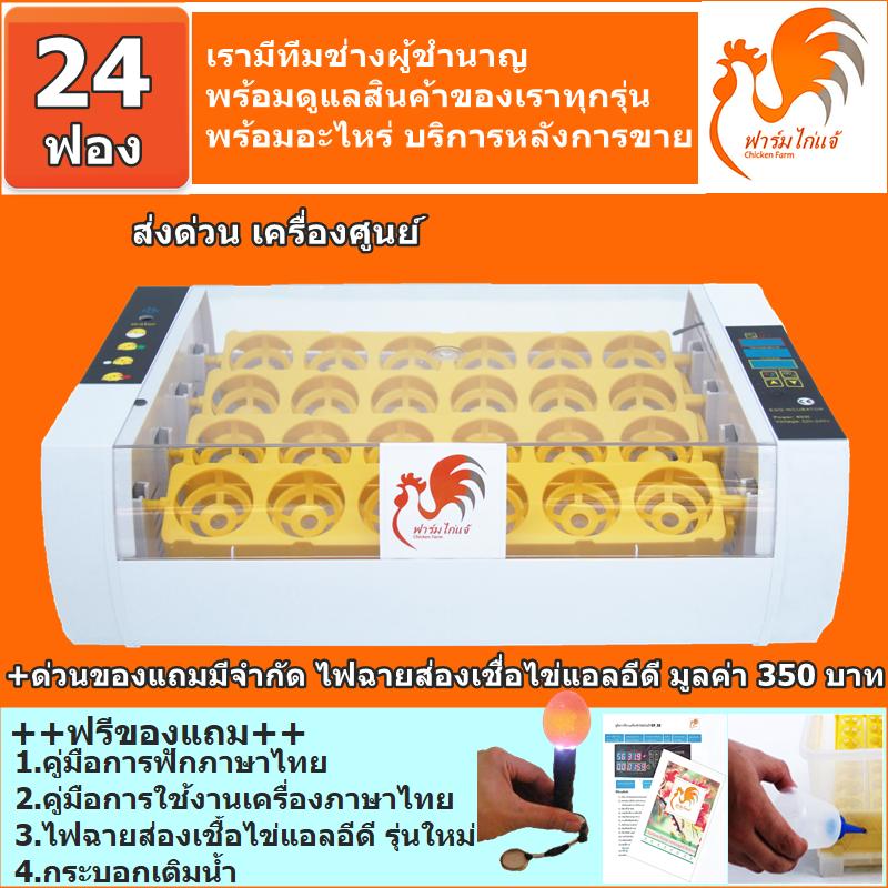 ส่งฟรีด่วน ตู้ฟักรุ่นอัปเกรด 24 ฟอง คู่มือภาษาไทย ของแถมครบ ศูนย์ซ่อมบริการ ตู้ฝักไข่ไก่ ตู้ฟักไข่ไก่ เครื่องฟัก อัตโนมัติ ไข่ไก่ นก