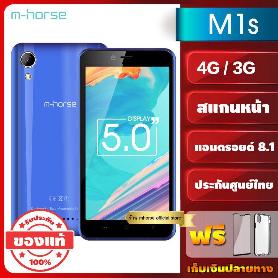 โทรศัพท์มือถือ รุ่นใหม่ M-Horse รุ่น M1s  2019 กล้องสวย ราคาถูก 4g 3g แบตทน ถ่ายรูปสวย สแกนใบหน้า แถมเคส ฟิล์ม  รับประกันศูนย์ไทย 1ปี จัดส่งฟรี เก็บเงินปลายทาง.