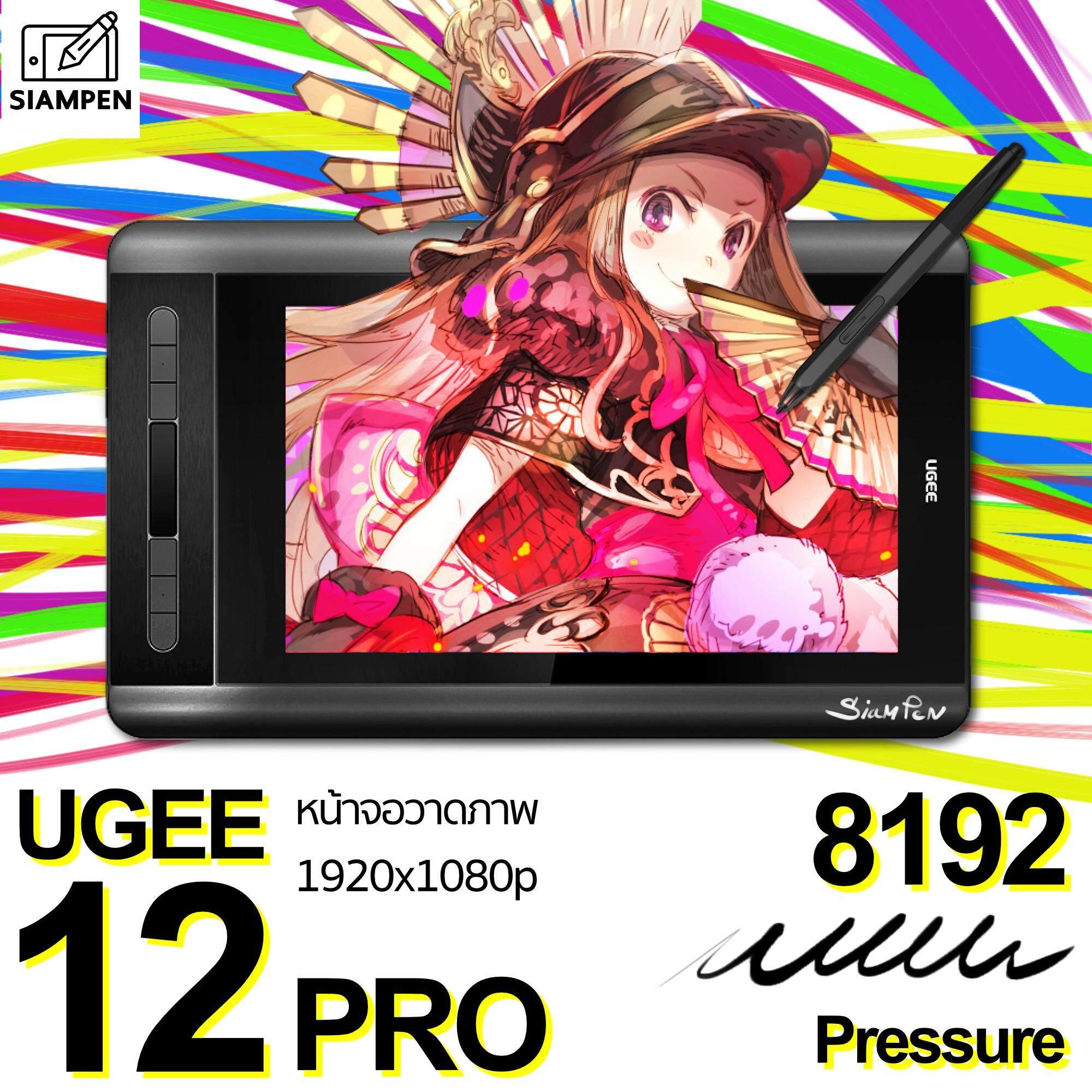 Promotion ! รุ่นใหม่ ! หน้าจอวาดภาพ 12 นิ้ว UGEE 12 Pro เม้าส์ปากกา แรงกด  8192 ระดับ ความละเอียด 1980x1080 Full HD IPS Drawing Monitor มอนิเตอร์