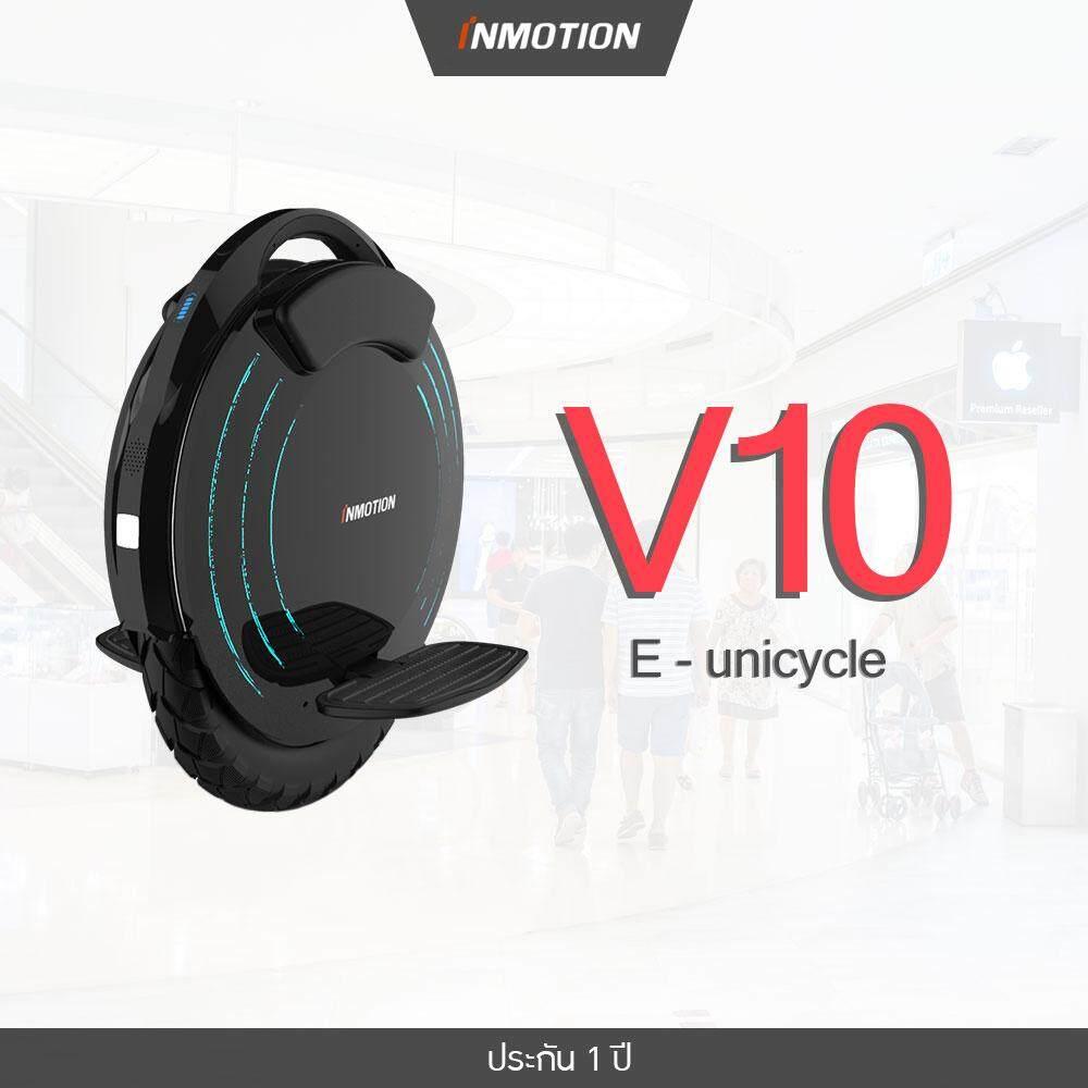 สกู๊ตเตอร์ไฟฟ้า Inmotion V10 (electric Unicycle) จักรยานไฟฟ้าล้อเดียว By E Scooter Siam.