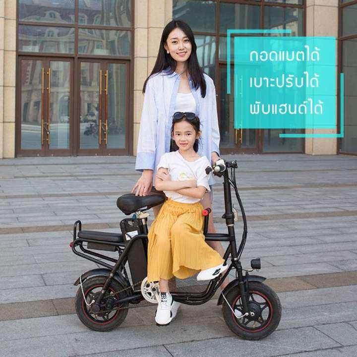 จักรยานไฟฟ้า จักรยานไฟฟ้าพับได้ จักรยานไฟฟ้ามินิ มีตะกร้าใส่ของความจุมาก เบาะกว้าง แบตลิเธียม UYIGO
