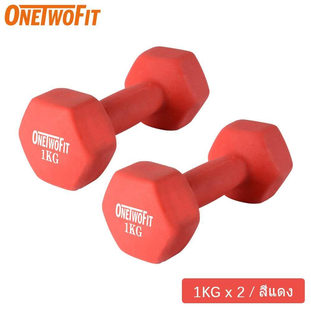 Onetwofit 1kg Dumbbells ดัมเบลล์ผู้หญิง แพ็คคู่ (สีชมพู / สีน้ำเงิน / สีแดง / สีม่วง) By Onetwofit.