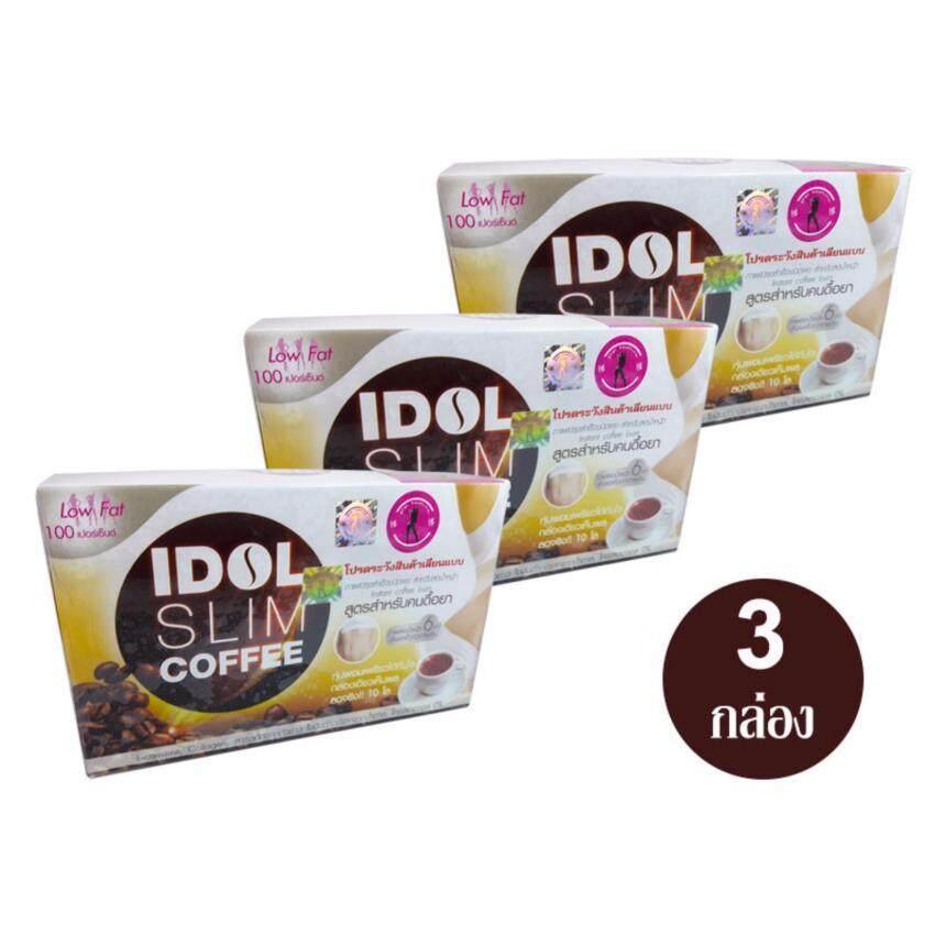 ( 3 กล่อง/แท้/พร้องส่ง) IDOL COFFEE ไอดอล คอฟฟี่ กาแฟปรุงสำเร็จ ชนิดผง ช่วยเร่งการเผาผลาญ(10 ซอง)