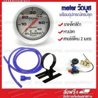 Speed Studio meter Boost มิเตอร์ วัดบูส เกจ์วัดบูสต์ เทอร์โบ หน้าน้ำมัน 60 PSI ดีเซล (หน้าขาว) พร้อมอุปกรณ์ครบชุด สายซิลิโคน หางปลา ขาตั้งเหล็ก-