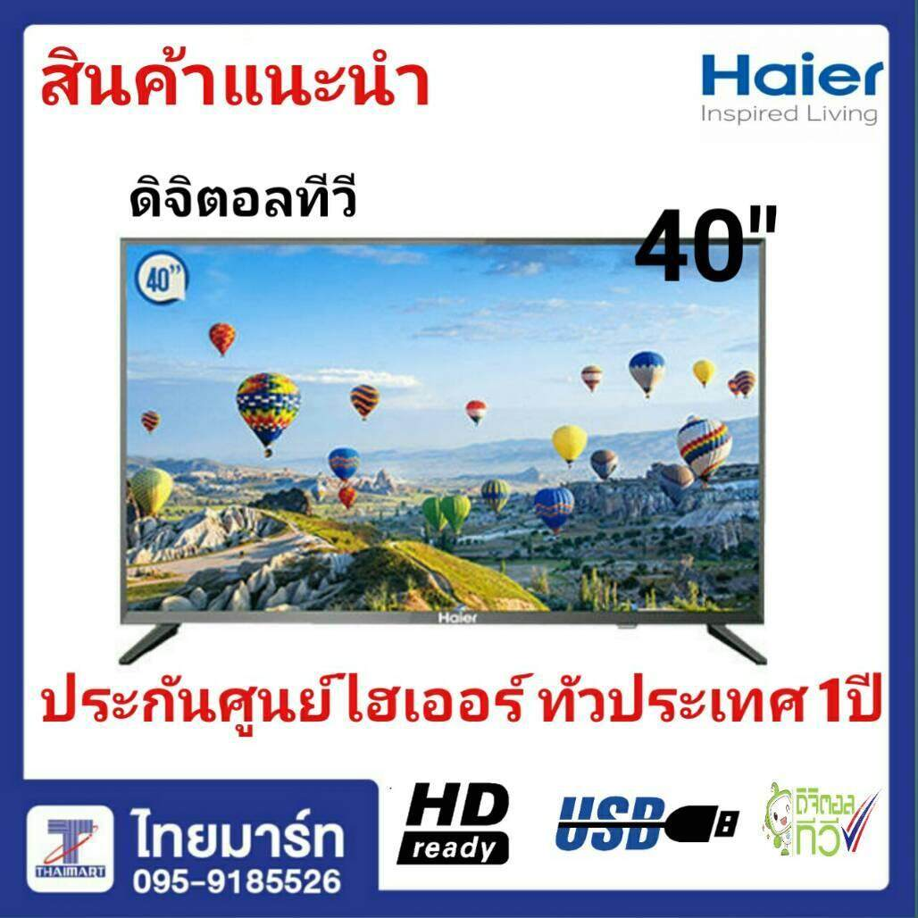 Haier LED Full HD ดิจิตอลทีวี ขนาด 40 นิ้ว รุ่นLE40K6000