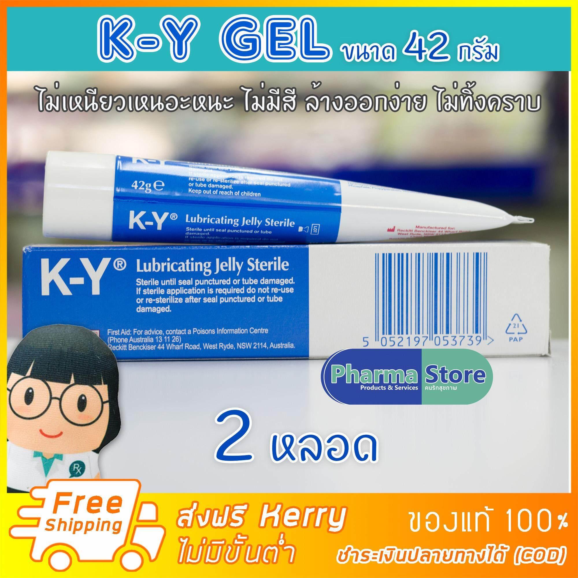[2 หลอด ส่งฟรี Kerry ไม่มีขั้นต่ำ] KY Gel lubricant gel เควาย เจลหล่อลื่น สูตรน้ำ ขนาด 42 กรัม