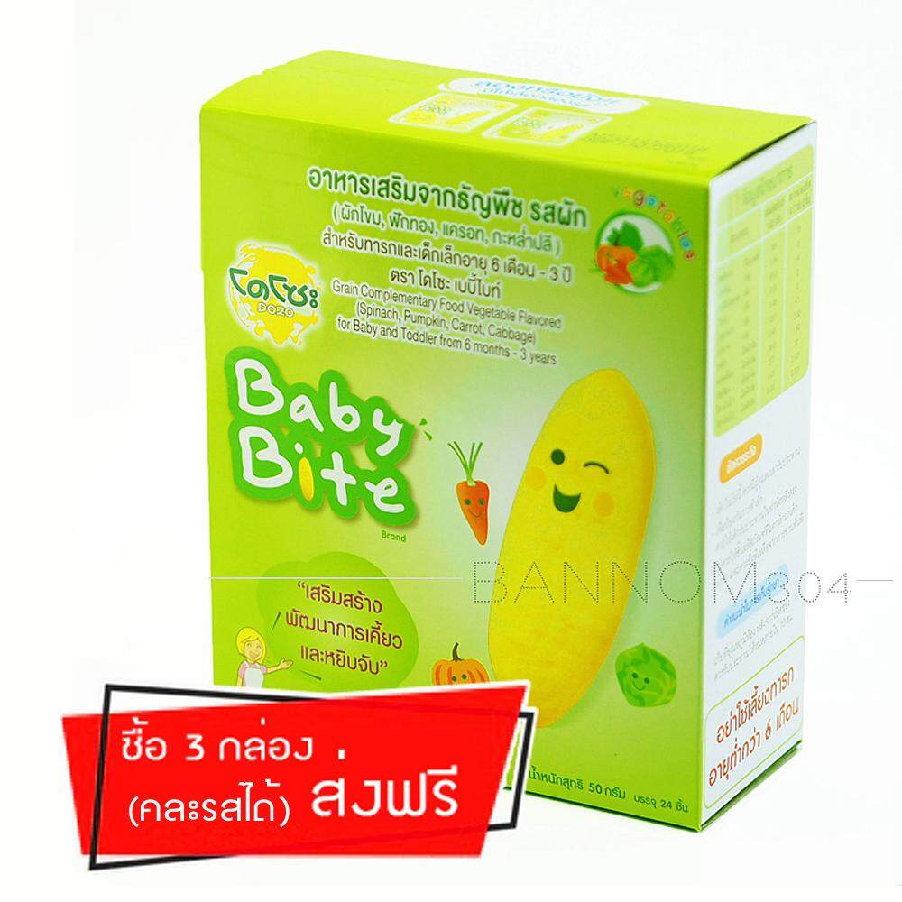 โดโซะ เบบี้ไบท์ อาหารเสริมจากธัญพืช รสผัก Dozo Baby Bite Vegetables 50 กรัม (24ชิ้น) By Bannom304.