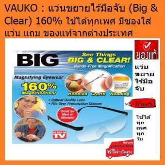 VAUKO :  แว่นตากำลังขยายใหญ่ (VISION BIG) 160% สำหรับอ่านหนังสือ ร้อยเข็ม ทำงานที่ต้องใช้สายตา รุ่น 002-