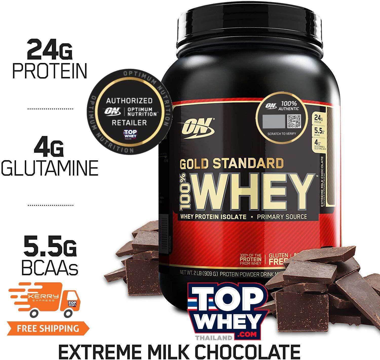Optimum Nutrition Gold Standard 100% Whey Protein 2 LBS - Extreme Milk Chocolate