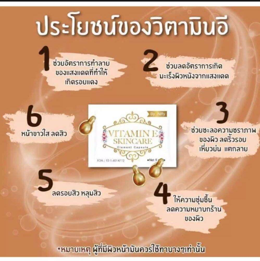 ( 10 ซอง/แท้/พร้อมส่ง) วิตามินอี บำรุงผิวหน้า vitamin E skin care by nifty Nifty ทาหน้า เซรั่มหน้าใส