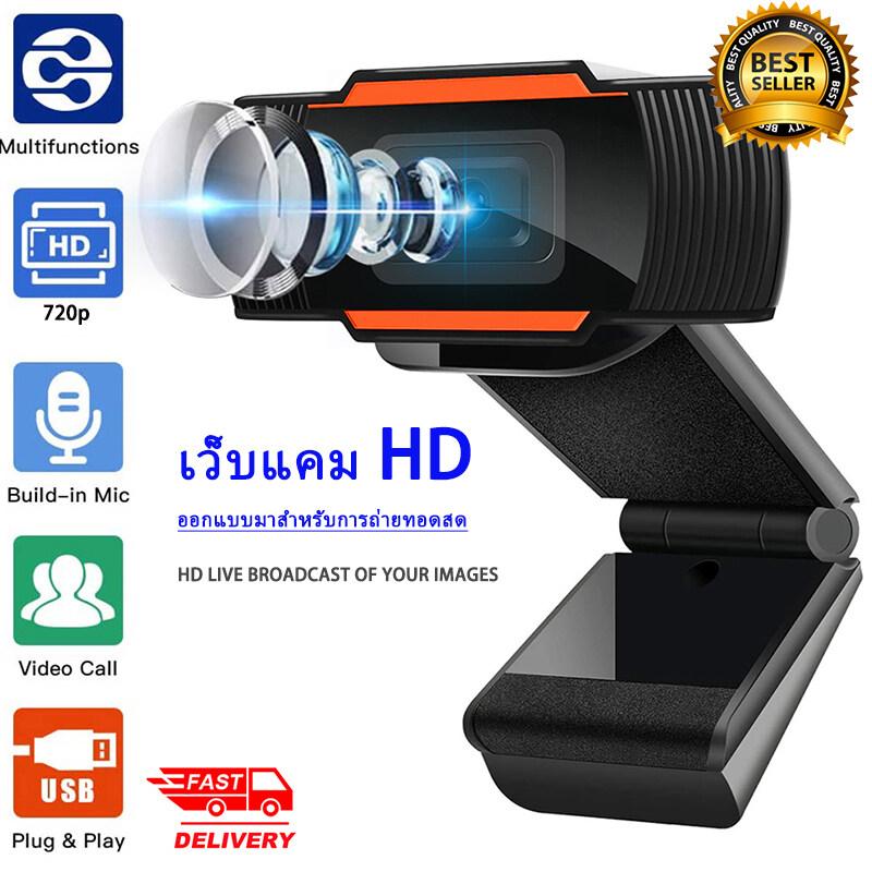 ?สินค้าพร้อมส่ง ?กล้องเว็บแคม Webcam 720p Hd Fixed Focus กล้องคอมพิวเตอร์ พร้อม ไมโครโฟน.