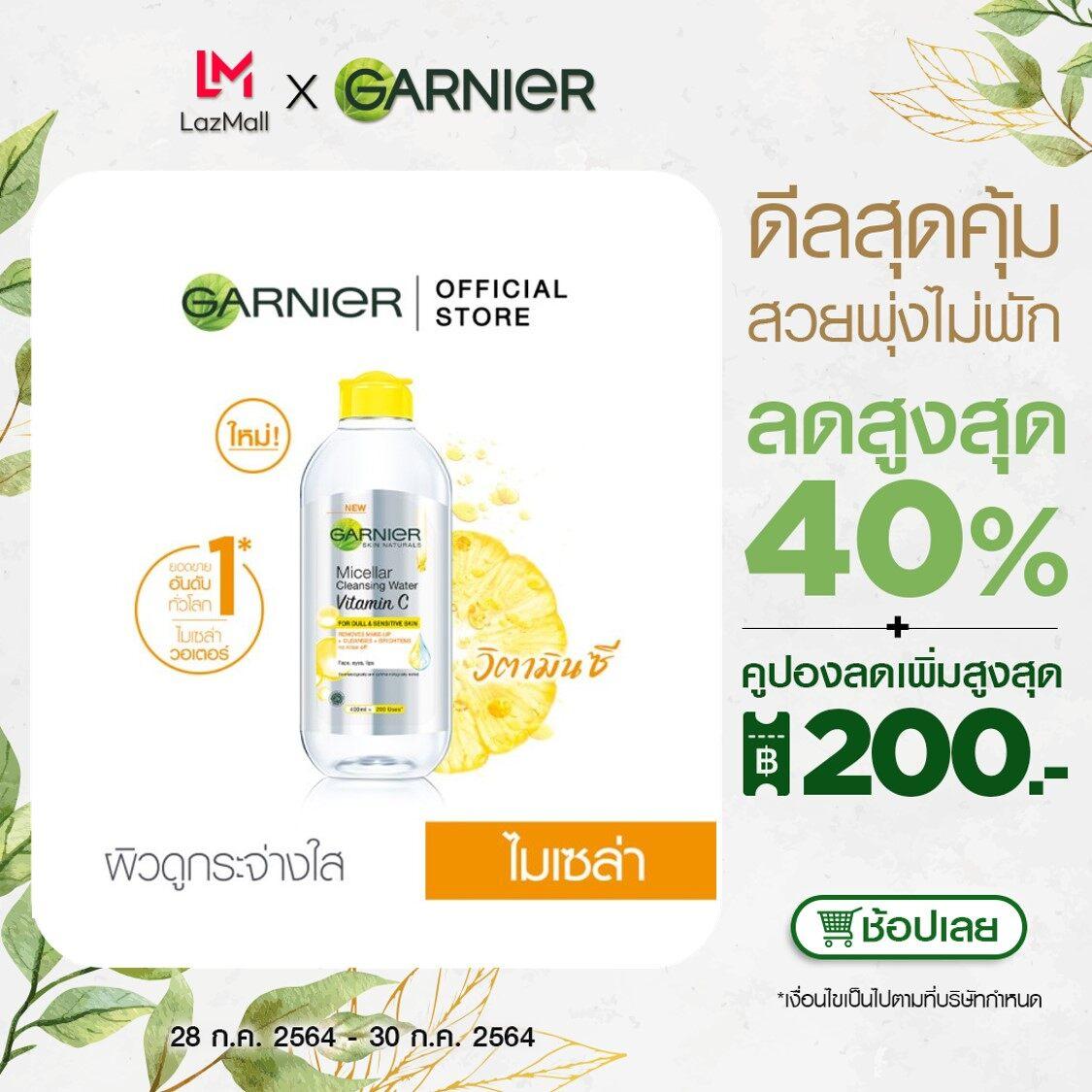 การ์นิเย่ ไมเซล่า คลีนซิ่ง วอเตอร์ วิตามินซี 400 มล. Garnier Micellar Cleansing Water Vitamin C 400ml ล้างเครื่องสำอาง.